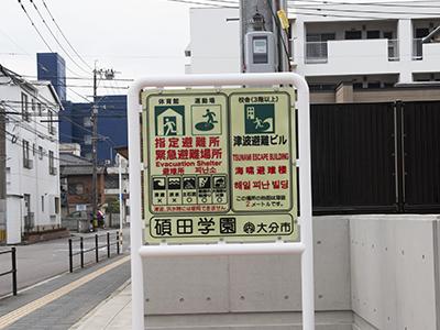 大型蓄光看板設置状況(碩田学園)